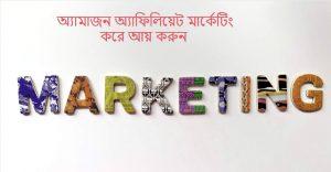 Make Money From Amazon Affiliate Marketing