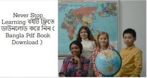 Never Stop Learning বইটি ফ্রিতে ডাউনলোড করে নিন ( Bangla Pdf Book Download )
