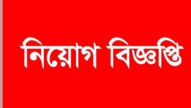 চাকরির বিজ্ঞপ্তি 2021